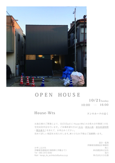 オープンハウス招待状House-Wts2jpg.jpg